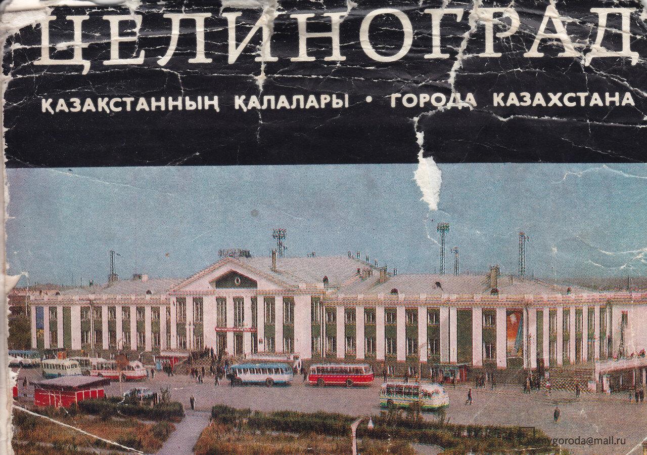 Русская крепость Нур-Султан