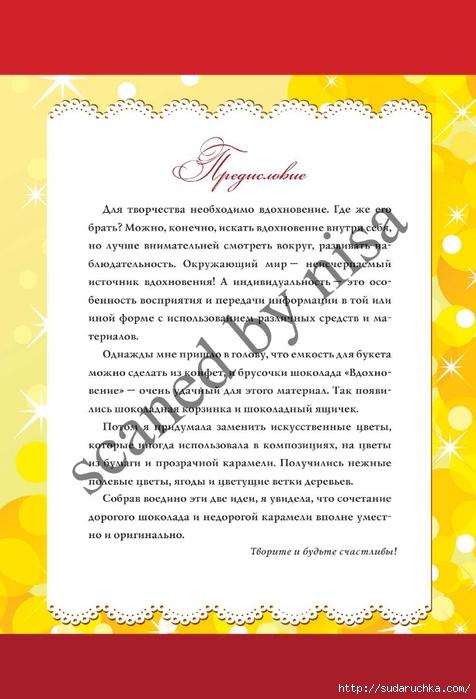 delat_bukety_iz_konfet_4 (476x700, 189Kb)