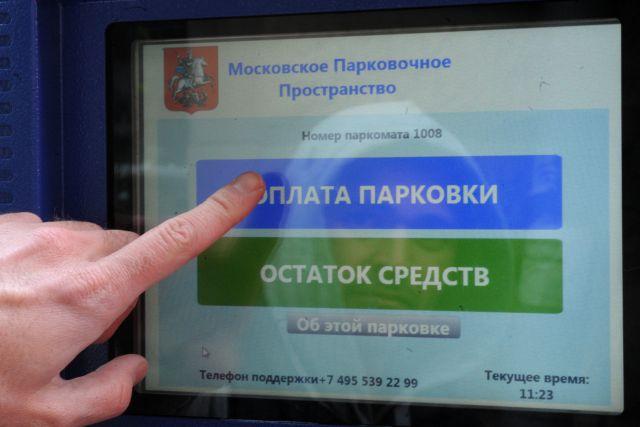 Паркоматы в центре Москвы можно будет оплачивать «Тройкой»