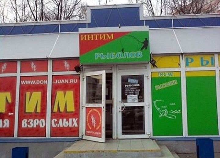 магазин рыболов перово новогиреево