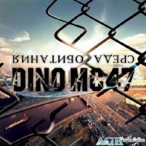 Изображение для Dino MC 47 - Среда Обитания (2012) MP3 (кликните для просмотра полного изображения)