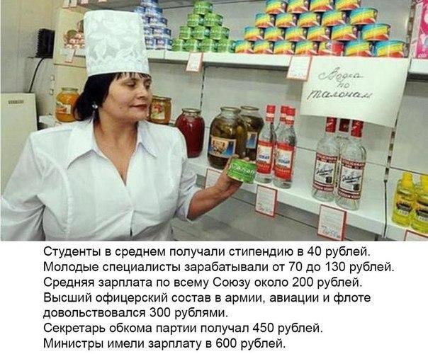 В преддверие 90-ых: Цены в СССР