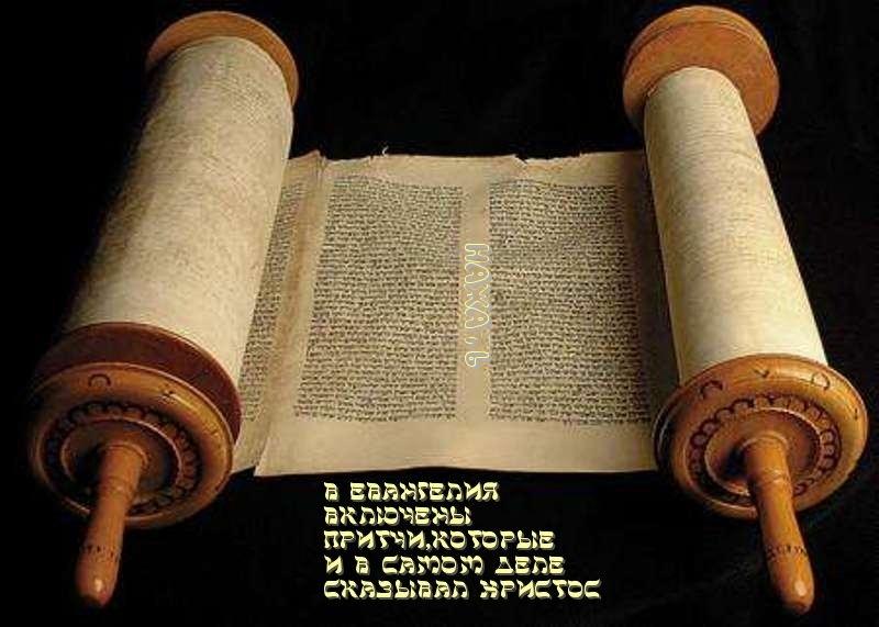 Солнечные истоки иудео-христианства