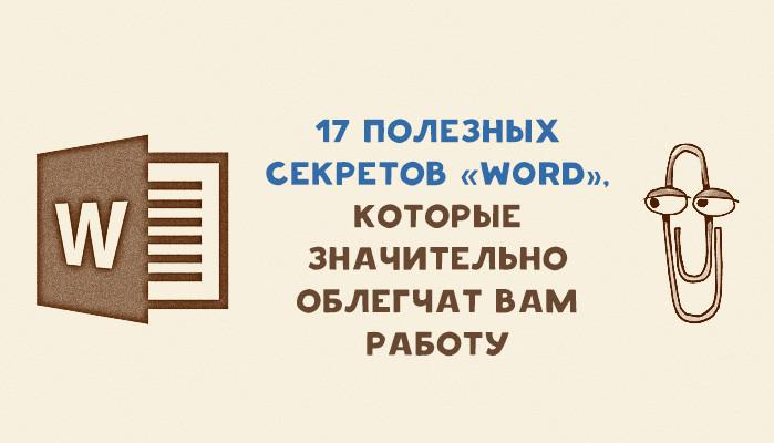 17 �������� �Word�, ������� �������� ��� ������ Word, ���������, ������