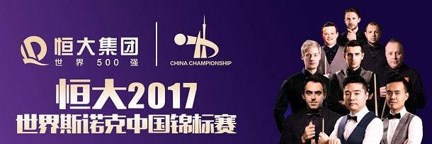 China Championship 2017. Рез…