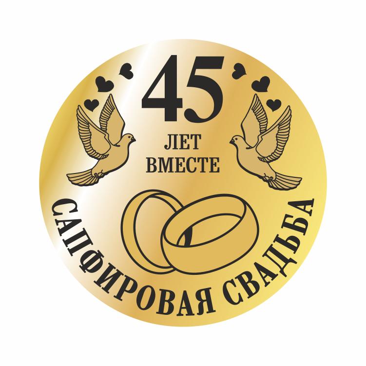 Поздравления 45 летия совместной жизни