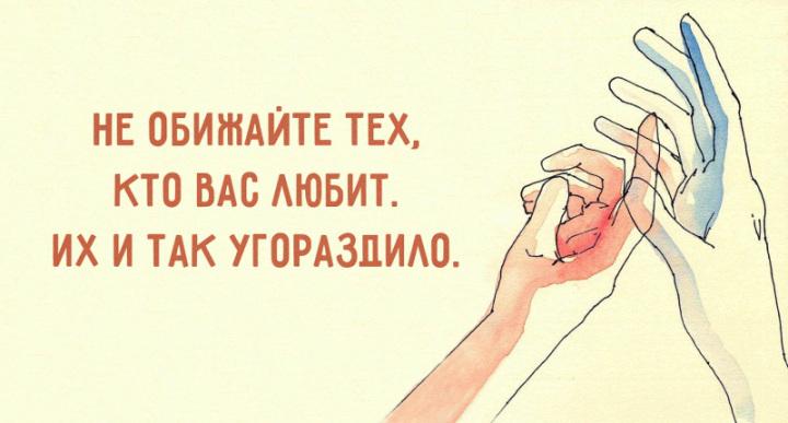 Не обижайте тех, кто вас любит