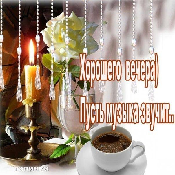 Хорошего вечера)