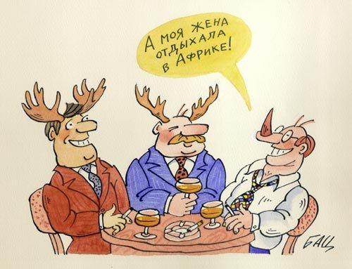Откуда взялось выражение «наставить рога»?)))