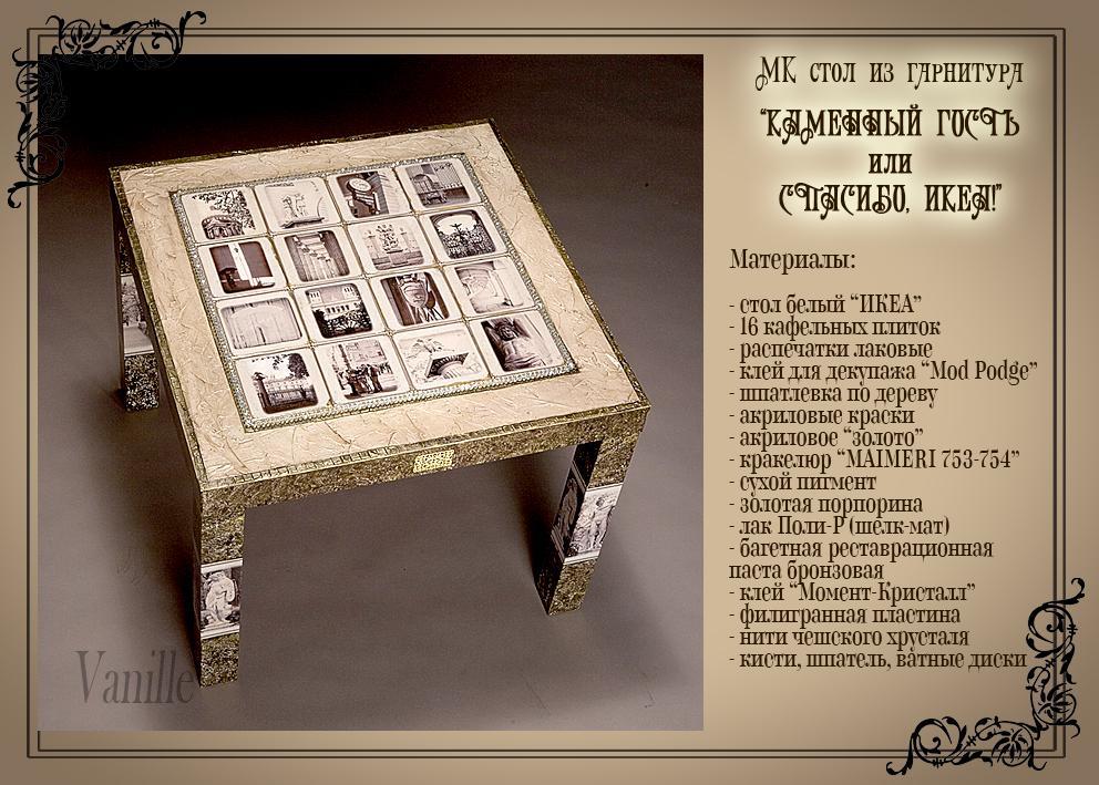 """Гарнитур """"Каменный Гость"""" - стол и лампа"""