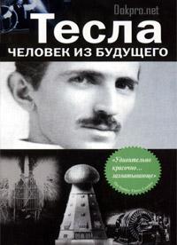 И самое важное -Тесла славянин.