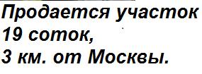 Продам участок 3 км. от Москвы
