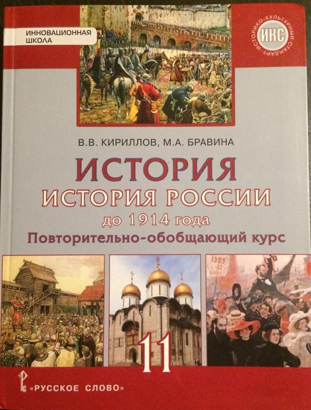 Учебник по истории, написанн…