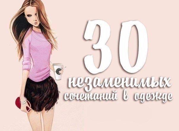 30 незаменимых сочетаний в одежде.