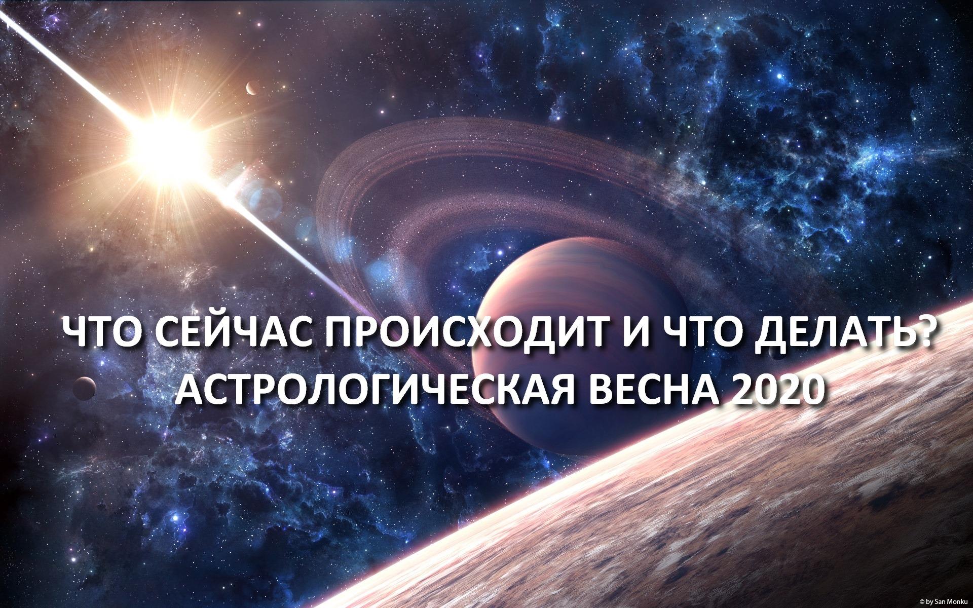 по предсказанному астрологическому сценарию «больших перемен»
