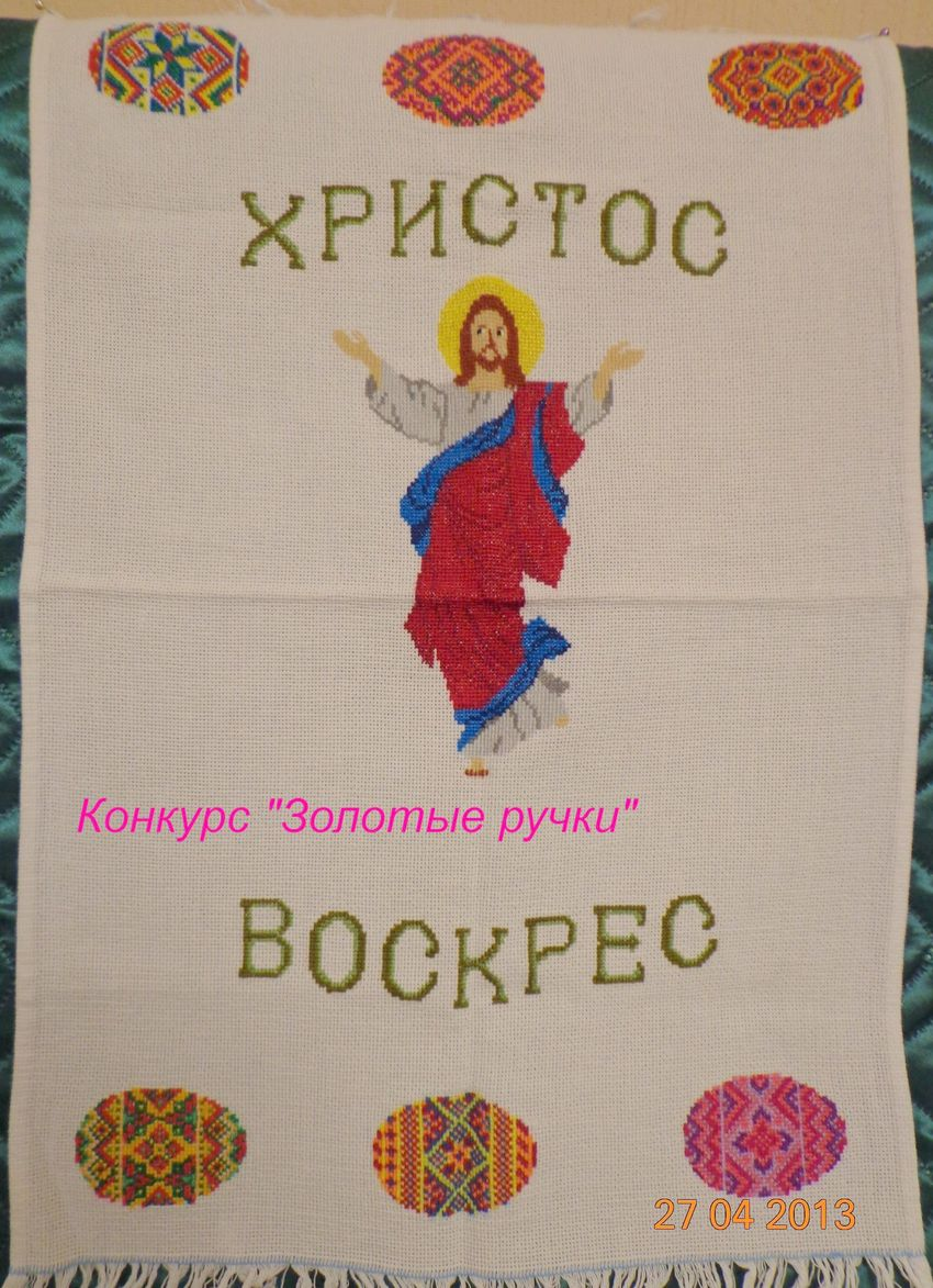 """Рушник 2 (конкурс """"Пасхальные рукоделки"""")"""