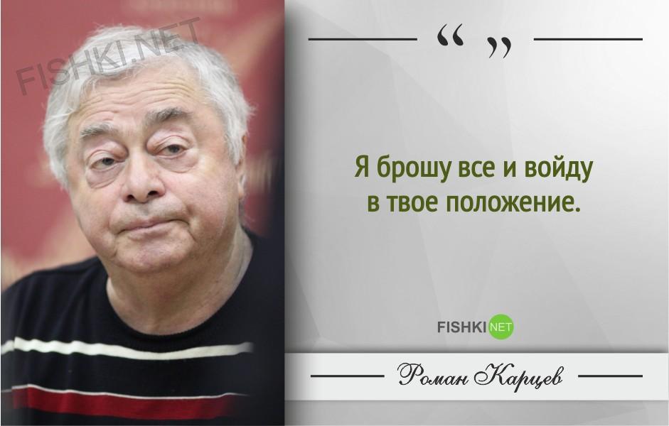 Скачать Монологи Романа Карцева