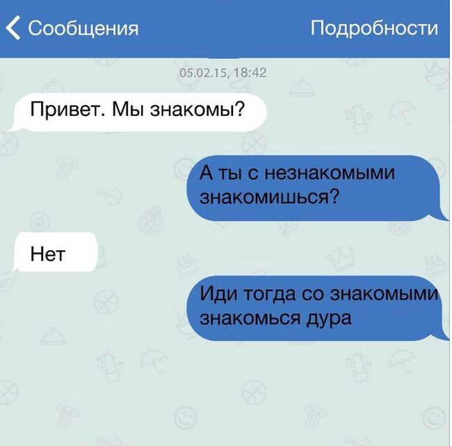 как ответить на смс с сайта знакомств