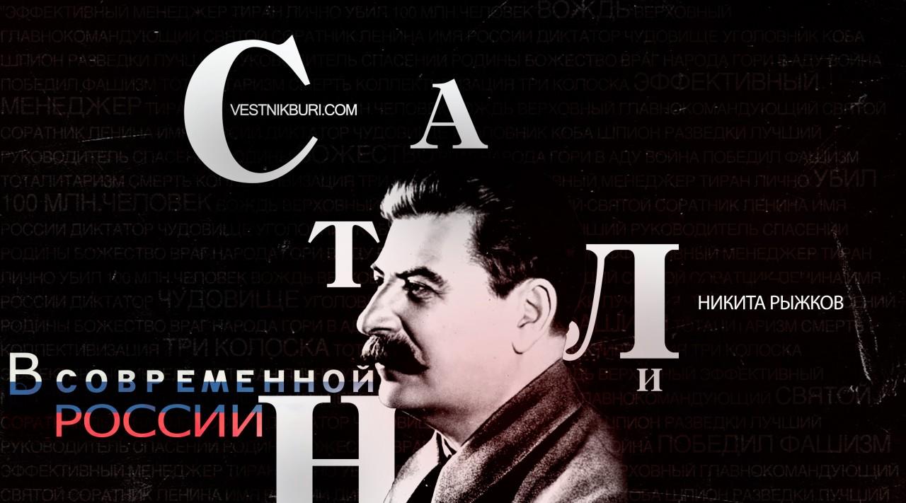 Сталин в современной России