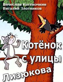 Мультфильм про воронеж и кота
