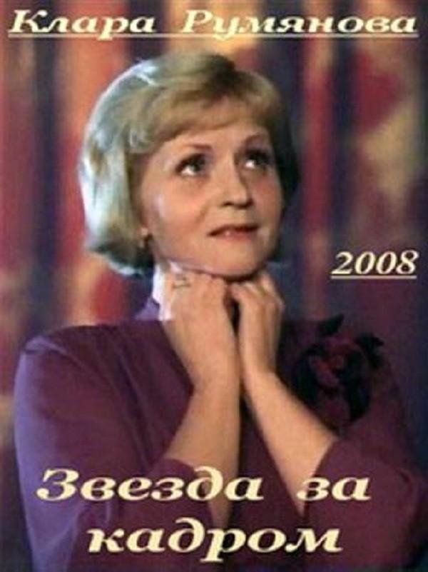 Румянова Клара Михайловна актриса, заслуженная артистка РСФСР