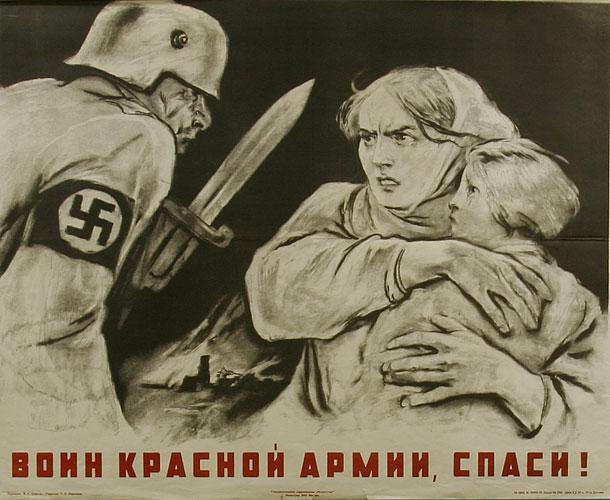 Великая Отечественная Война в плакатах плакат, фашизм, украина, история