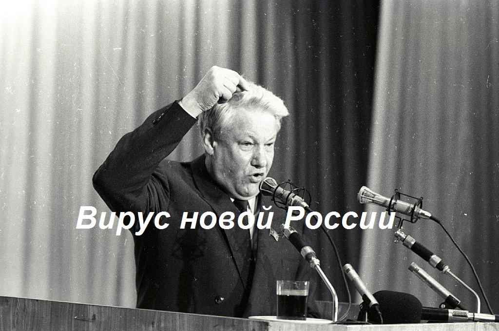 Вирус Ельцин-центров расползается по России