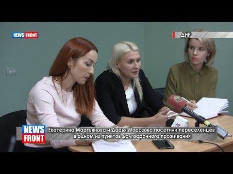 Екатерина Мартьянова и Дарья Морозова посетили переселенцев по поручению врио Главы ДНР