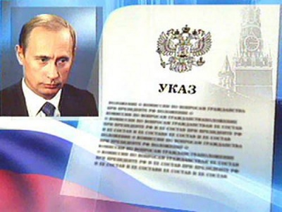 Новости Документы Президент России