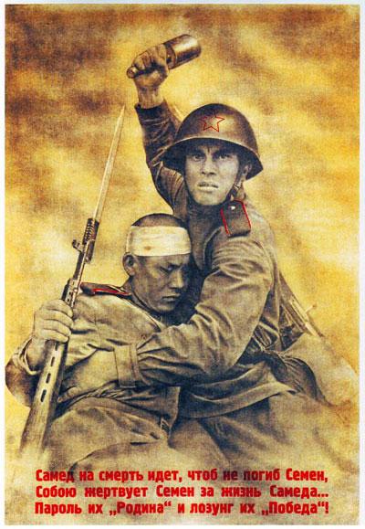 Великая Отечественная война: детали. Дружба народов