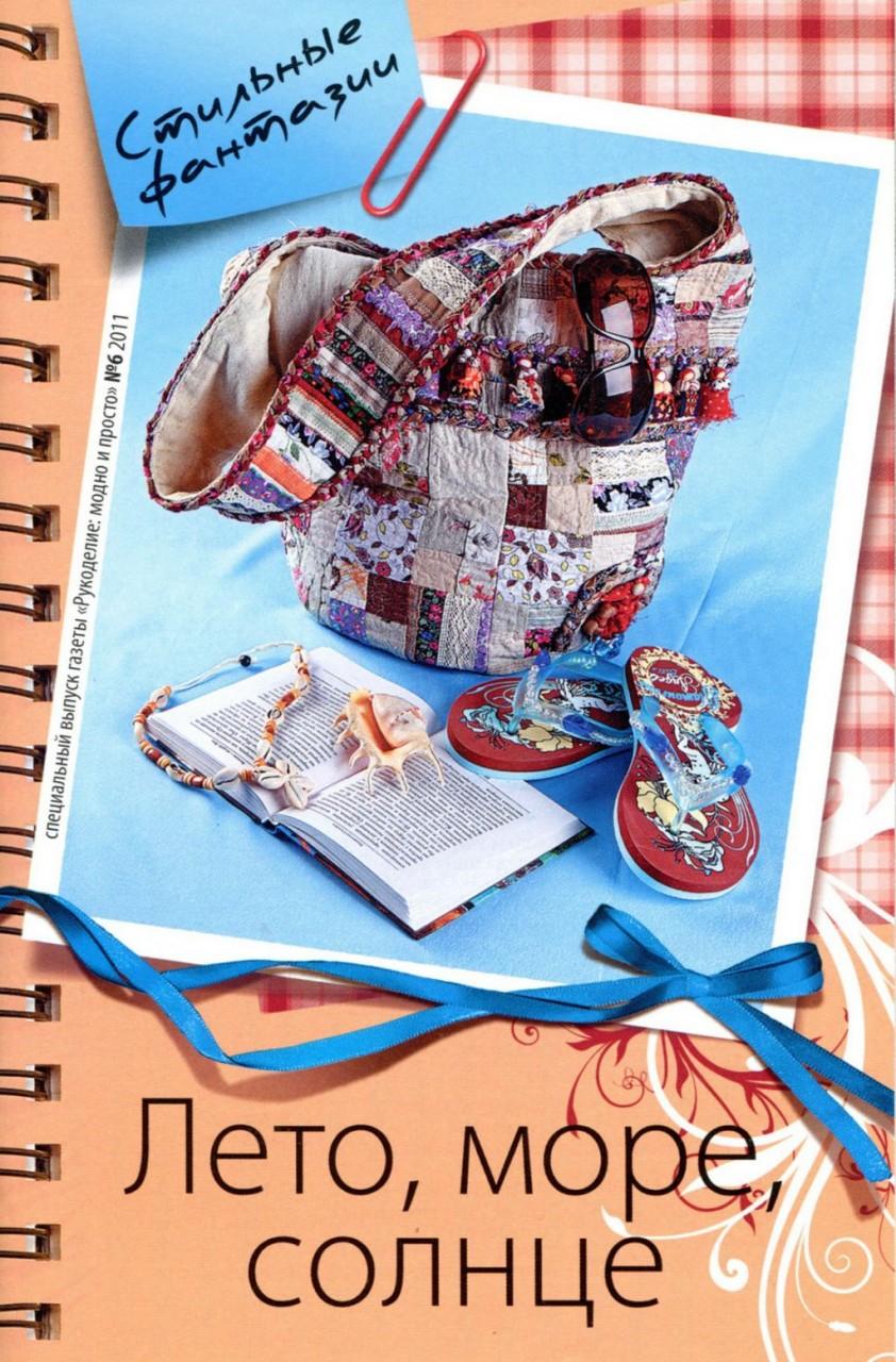 Рукоделие. Модно и просто. Спецвыпуск № 6 2011 «Стильные фантазии. Лето, море, солнце»