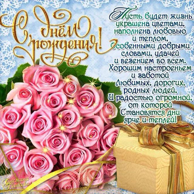 Поздравления с днем рождения женщине классному руководителю
