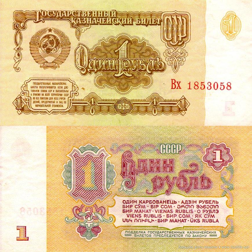 1 советский рубль