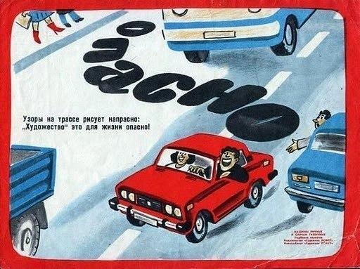 Подборка старых советских плакатов.