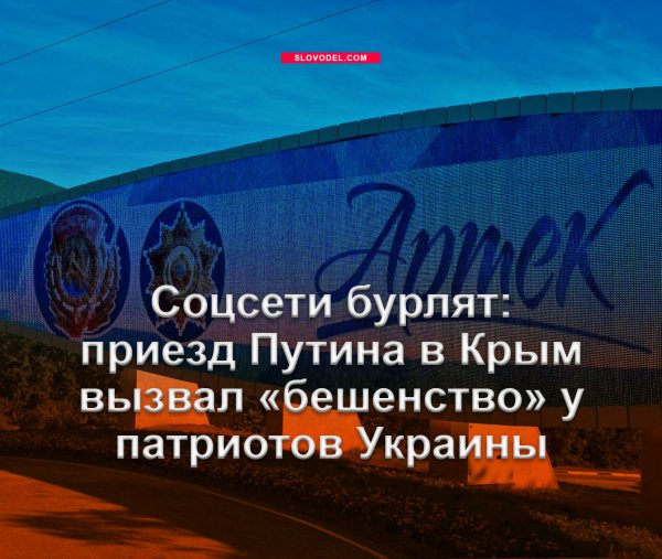 Соцсети бурлят: приезд Путина в Крым вызвал «бешенство» у патриотов Украины