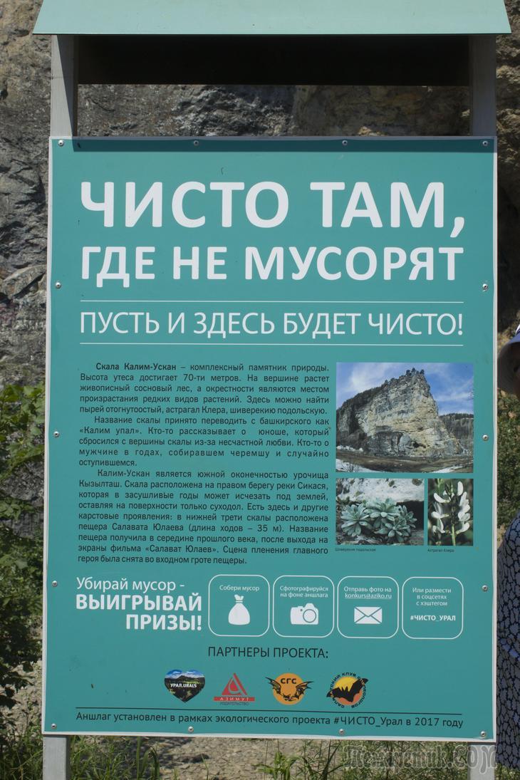 Пещера Салавата и урочище Кук-раук в Башкортостане