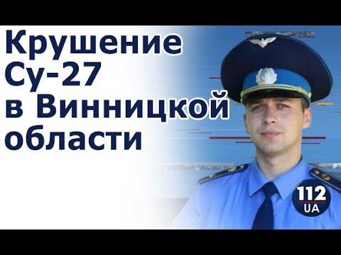 Крушение Су-27 на Украине: репетиция перед провокацией в Сирии