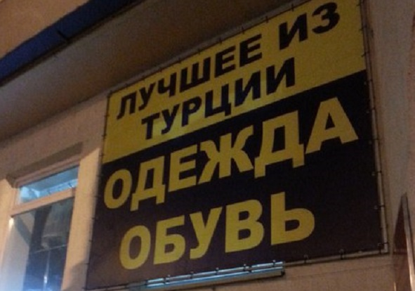 «Вражеская» одежда и обувь продается в Краснодаре