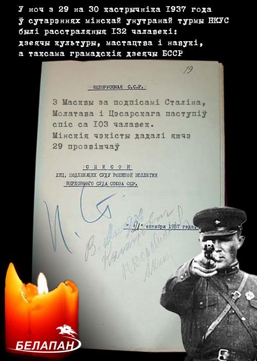Сталинские репрессии. Запрещенная трагедия