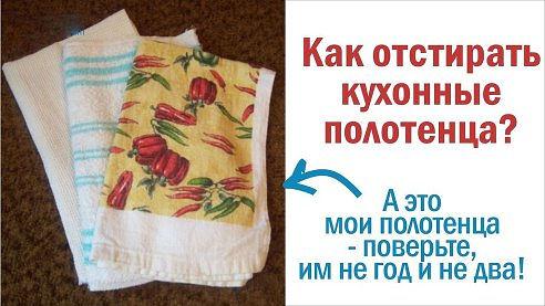 Как отстирать кухонные полотенца:личный опыт