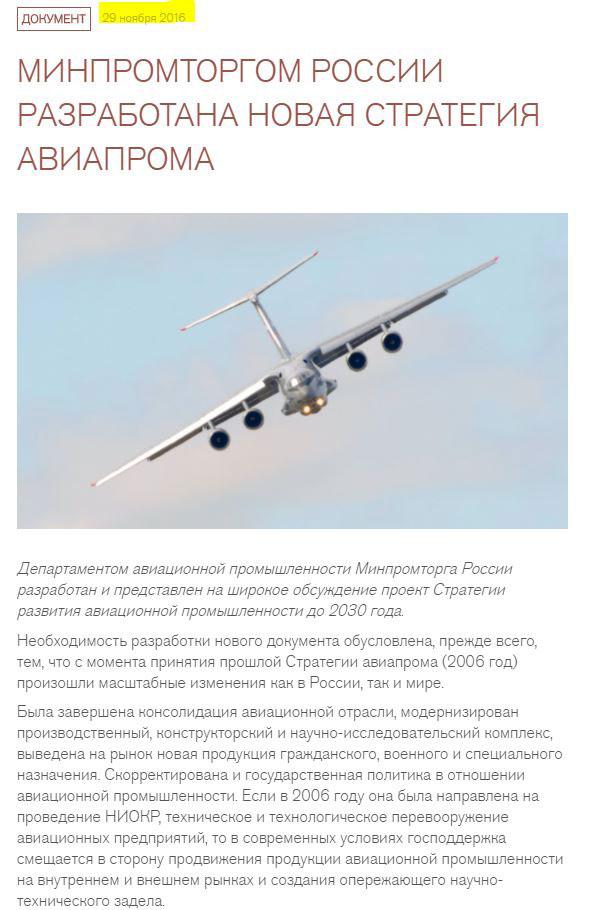 Авиапром: тотальная цифровизация, консолидация отраслевой науки и селективная конкурентоспособность
