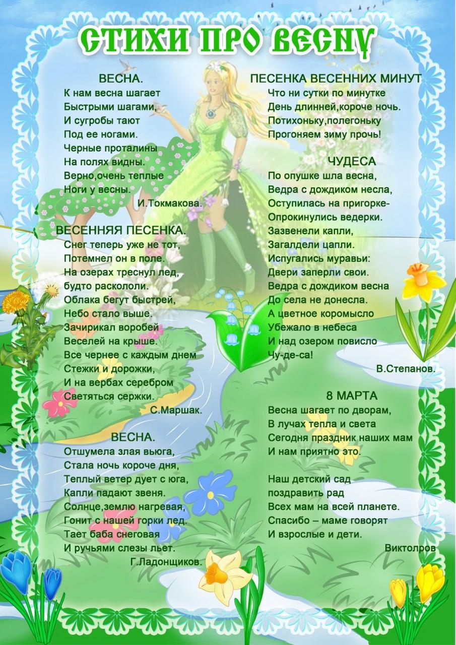 самое длинное стихотворение о весне..
