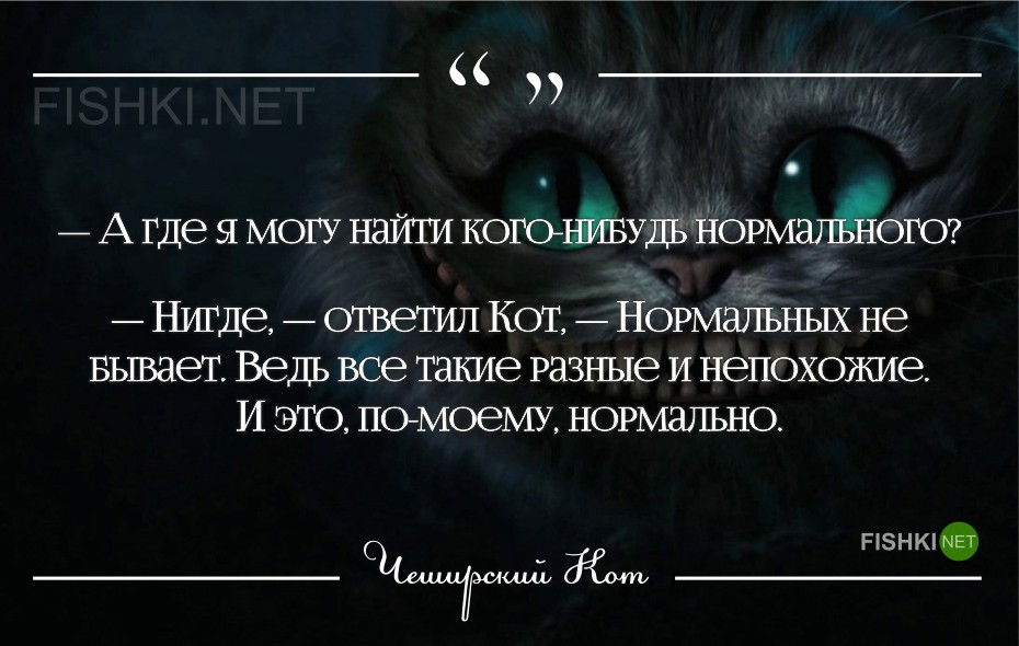 Цитата чеширского кота на английском