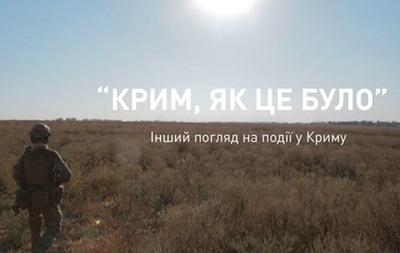 """""""Сдаётся мне, джентльмены, это была… комедия.."""": Украинцам покажут, «Крим, як це було»"""