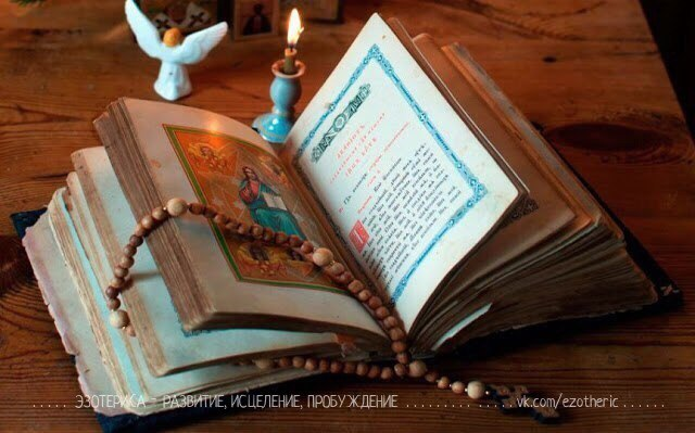 Молитвы на ночь перед сном…