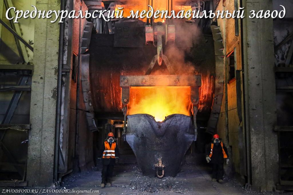 Среднеуральский медеплавильный завод.jpg