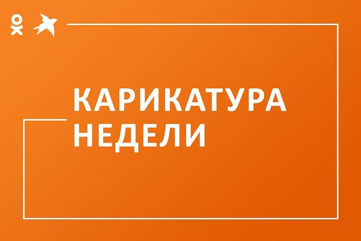 Карикатура недели – совместный проект с Одноклассниками