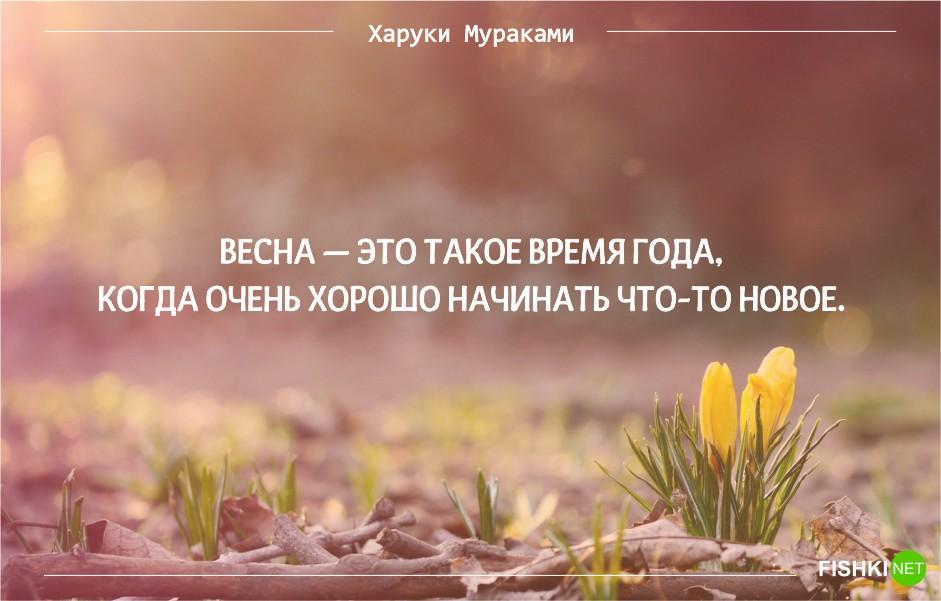 Красивый афоризм о весне