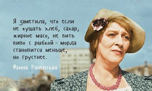 Из жизни Фаины Раневской