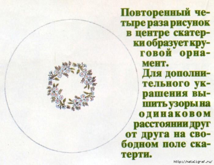 4045361_Scan1303110020 (700x540, 178Kb)